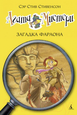 Книга Азбука Агата Мистери. Загадка Фараона
