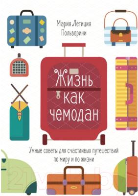 Книга Азбука Жизнь как чемодан