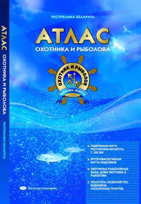 Книга Белкартография Атлас охотника и рыболова. Беларусь