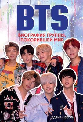 Книга Эксмо BTS. Биография группы