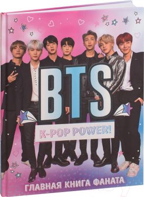 Книга Эксмо BTS. K-pop power! Главная книга фаната