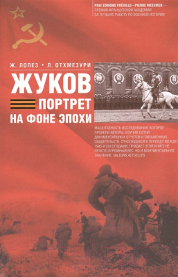 Книга Центрполиграф Жуков. Портрет на фоне эпохе