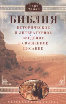 Книга Центрполиграф Библия. Историческое и литературное введение