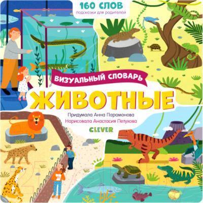 Развивающая книга CLEVER Визуальные словари. Животные