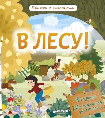 Развивающая книга CLEVER В лесу!