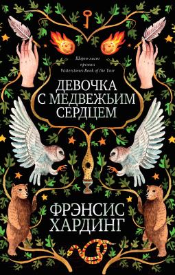 Книга CLEVER Девочка с медвежьим сердцем