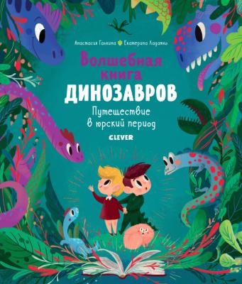 Книга CLEVER Волшебная книга динозавров. Путешествие в юрский период