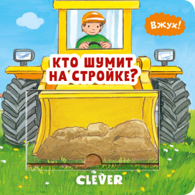 Развивающая книга CLEVER Вжух! Кто шумит на стройке?