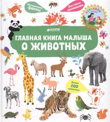 Энциклопедия CLEVER Главная книга малыша о животных