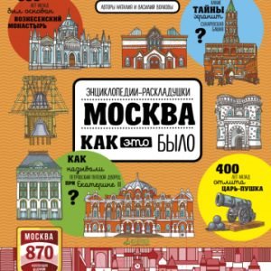 Книжка-панорамка CLEVER Москва. Как это было