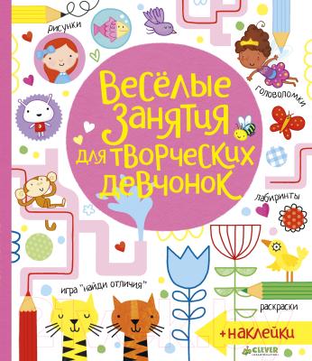 Развивающая книга CLEVER Веселые занятия для творческих девчонок
