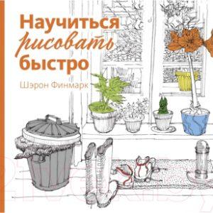 Книга КоЛибри Научиться рисовать быстро