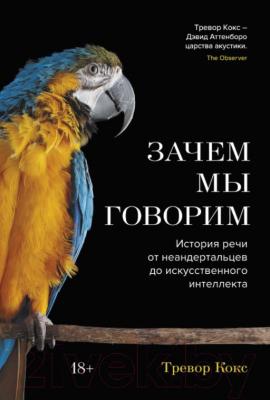 Книга КоЛибри Зачем мы говорим. История речи от неандертальцев