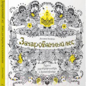 Книга КоЛибри Книга для творчества и вдохновения. Зачарованный лес