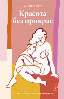 Книга КоЛибри Красота без прикрас
