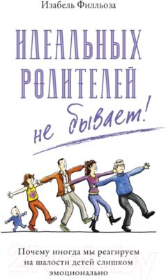 Книга КоЛибри Идеальных родителей не бывает!