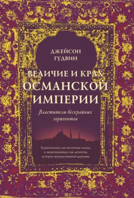 Книга КоЛибри Величие и крах Османской империи