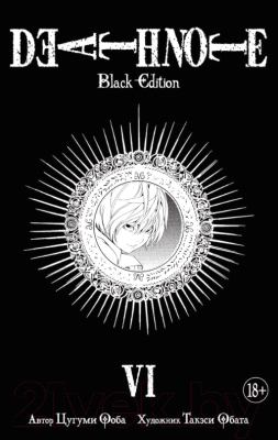 Книга Азбука Death Note. Black Edition. Книга 6