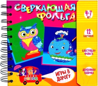 Набор для творчества Дрофа-Медиа Сверкающая фольга / DR-3421