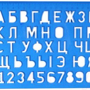Трафарет Darvish Буквы и цифры / DV-12044