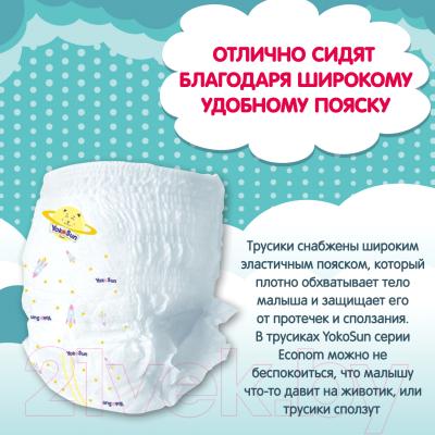 Подгузники-трусики детские YokoSun Econom L от 9 до 14кг