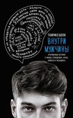 Книга Эксмо Внутри мужчины