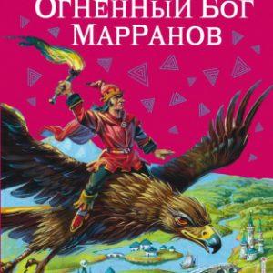 Книга Эксмо Огненный бог Марранов