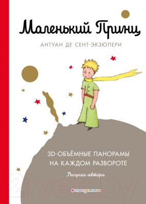 Книжка-панорамка Эксмо Маленький принц