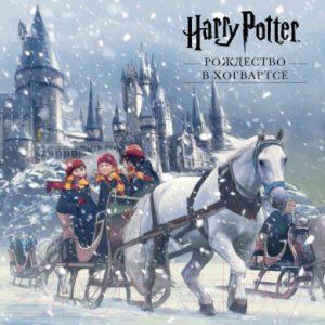 Книжка-панорамка Эксмо Гарри Поттер. Рождество в Хогвартсе