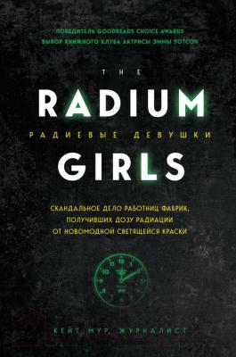 Книга Эксмо Радиевые девушки