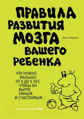 Книга Эксмо Правила развития мозга вашего ребенка
