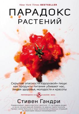 Книга Эксмо Парадокс растений. Скрытые опасности здоровой пищи