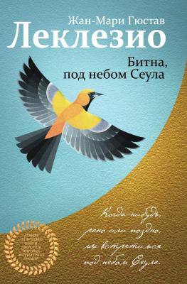 Книга Эксмо Битна