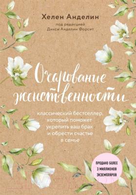 Книга Эксмо Очарование женственности