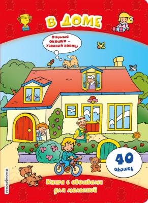 Развивающая книга Эксмо В доме
