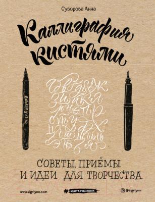 Книга Эксмо Каллиграфия кистями. Советы