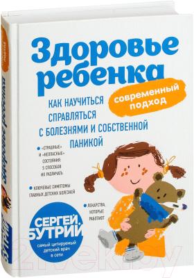 Книга Эксмо Здоровье ребенка. Как научиться справляться с болезнями