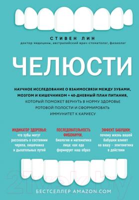 Книга Эксмо Челюсти