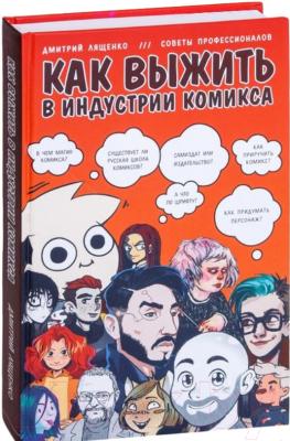 Книга Эксмо Как выжить в индустрии комикса. Советы от профессионалов