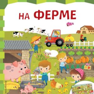 Развивающая книга Эксмо На ферме