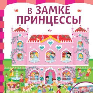 Развивающая книга Эксмо В замке принцессы