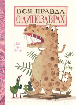 Энциклопедия Эксмо Вся правда о динозаврах