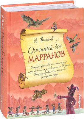 Книга Эксмо Волшебник Изумрудного города. Огненный бог Марранов