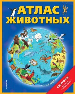 Энциклопедия Эксмо Атлас животных