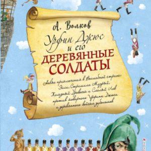 Книга Эксмо Урфин Джюс и его деревянные солдаты