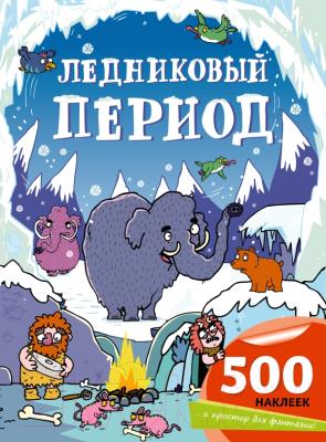 Развивающая книга Эксмо Ледниковый период