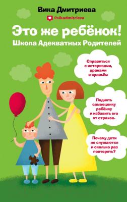Книга Эксмо Это же ребенок! Школа адекватных родителей
