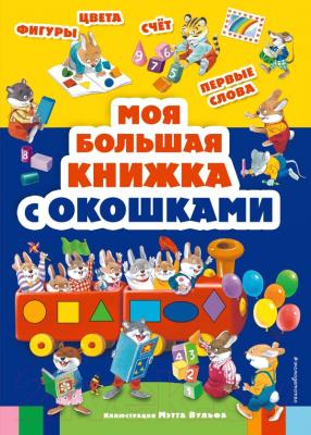 Развивающая книга Эксмо Моя большая книжка с окошками