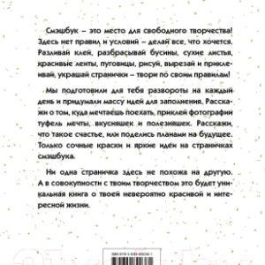 Творческий блокнот Эксмо Ежебездельник