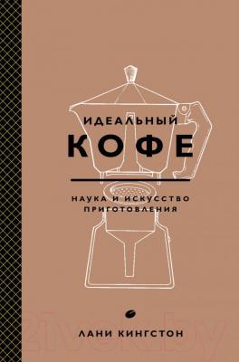 Книга Эксмо Идеальный кофе. Наука и искусство приготовления